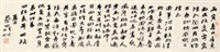 行书自作诗一首 (calligraphy) by cai gongshi