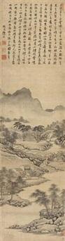 吴山纪游图 (wu shanji landscape) by xu fang