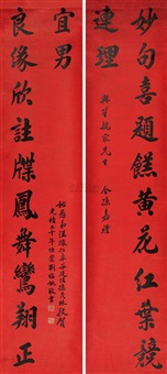 楷书十二言联 (calligraphy) (couplet) by liu fuyao