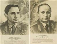 cosmonaut bykovsky (+ cosmonaut gorbatko; pair) by nikolai groshev