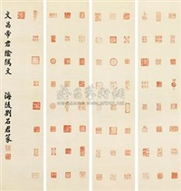 篆刻 (4 works) by liu zhenjiang