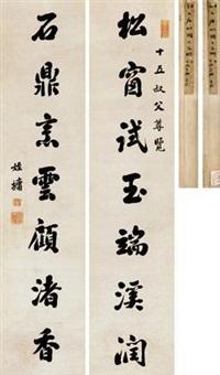 行书七言联 (couplet) by liu yong