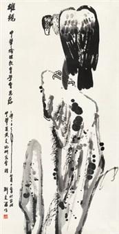 雄视 镜心 纸本 by liu wenxi