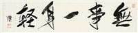 横幅《无事一身轻》 镜片 水墨纸本 by lin yong