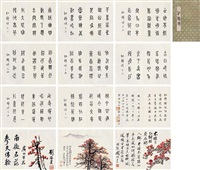 红棉颂 册页 (十二开) 设色纸本 (album of 12) by li xiongcai, liu haisu, shang chengzuo, and guan shanyue