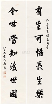 calligraphy in running script (couplet) by ma xiangbo