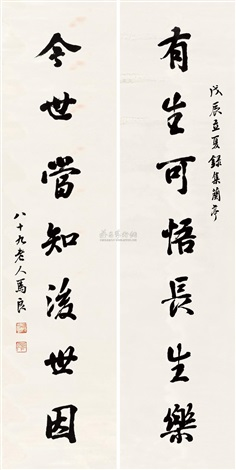 行书七言联 calligraphy in running script couplet by ma xiangbo