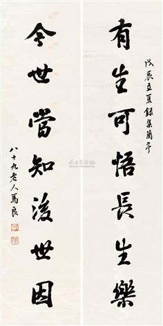 行书七言联 calligraphy in running script couplet by ma xiangbo