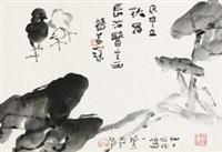 双伴图 镜框 水墨纸本 by yang shanshen
