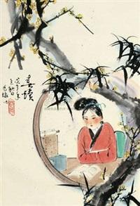 春读 by ma quan