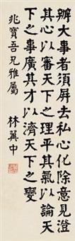 楷书谚语 (calligraphy) by lin yizhong