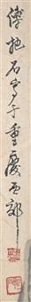 傳道圖 fu baoshi luohan preacher by fu baoshi
