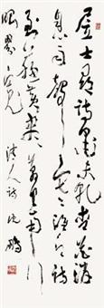 草书《论诗》 by shen peng