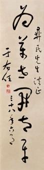 草书六言句 立轴 书法纸本 by yu youren