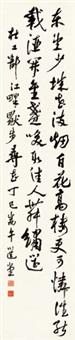 行书 镜片 纸本 by rao zongyi