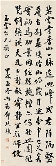 calligraphy by jiao tinzhen