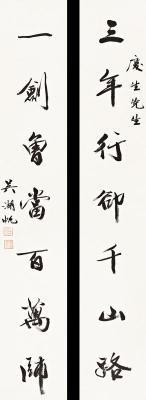 行书七言联 calligraphy couplet couplet by wu hufan