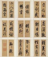 行楷五言诗 by emperor qianlong