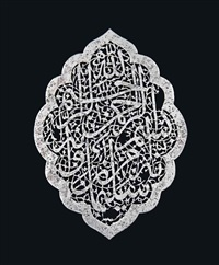 calligraphic panel by anonymous-iranian (17)