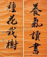 书法对联 (couplet) by emperor yongzheng