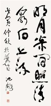 草书《山居秋暝》 by shen peng