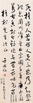 草书自作诗 立轴 书法纸本 by yu youren