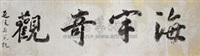 书法 by wu kuan