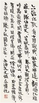行书 立轴 纸本 (running script calligraphy) by feng zikai
