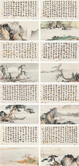 山水书法 (in 16 parts) by qi kun and shou shigong