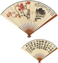 廉泉之乐 (recto-verso) by zhao yunhe