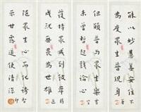 书法 (in 4 parts) by hongyi