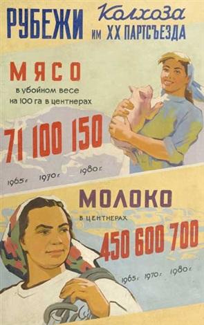 soviet era agricultural campaign notice design by nina bozhko