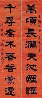 隶书八言 对联 (couplet) by xu fu