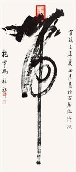 榜书 by ma fuxiang
