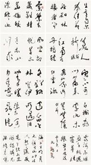 书法 (album of 10) by shen peng