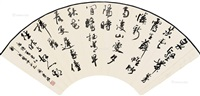 行书唐诗一首 扇片 水墨纸本 (calligraphy) by zhou huijun