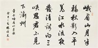 书法 (calligraphy) by lin yajie