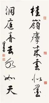 行书七言 对联片 纸本 (couplet) by chen peiqiu