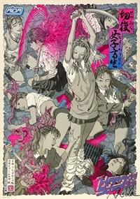 harakiri school girls by makoto aida
