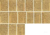 行书自作诗册 (album of 19) by wen zhengming