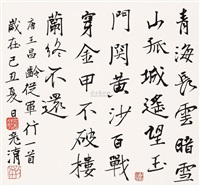书法 by liu yanhu