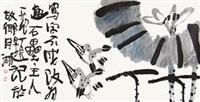 写字不成改为画 by jiang guohua