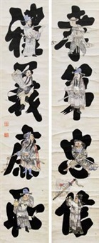 书法 人物合壁 (2 works) by song meiling and jiang zhongzheng