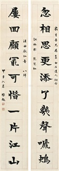 楷书十言联 (calligraphy) (couplet) by liang qichao