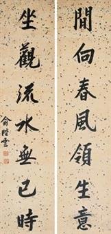 书法 对联 (couplet) by yu biyun