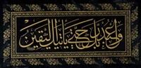 zerendud levha by muhsinzade abdullah