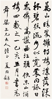 行书七言诗 (calligraphy in cursive script) by xia tonghe