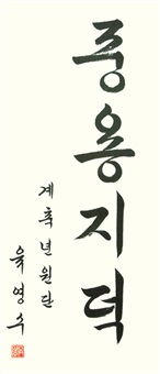 calligraphy by yook youngsoo
