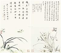 花卉 (2 works) by xiao lang