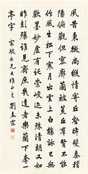 楷书五言诗 by liu chunlin